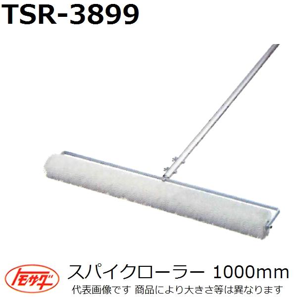 【長尺物】友定建機(TOMOSADA) TSR-3899 スパイクローラー 長さ1000mm(土間関連用品)【代引き不可】【後払い不可】