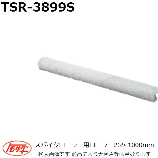 【長尺物】友定建機(TOMOSADA) TSR-3899S スパイクローラー用ローラーのみ 長さ1000mm(土間関連用品)【代引き不可】【後払い不可】