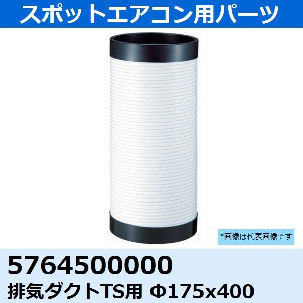 トラスコ スポットエアコン用パーツ 排気ダクト 5764500000 φ175×400