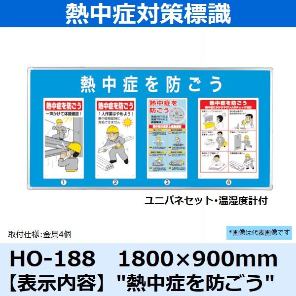 ユニット 熱中症対策標識 ユニパネセット・温湿度計付 HO-188 表示内容: