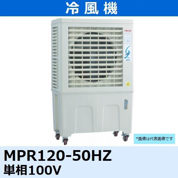 メイホー(MEIHO) 冷風機 MPR120-50HZ 周波数:50HZ 単相100V