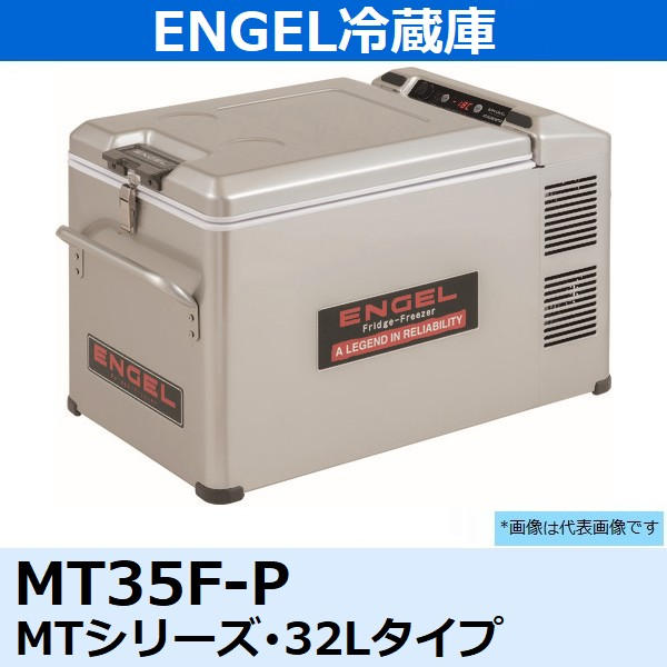 エンゲル ポータブル冷蔵庫 MT35F-P MTシリーズ・32Lタイプ