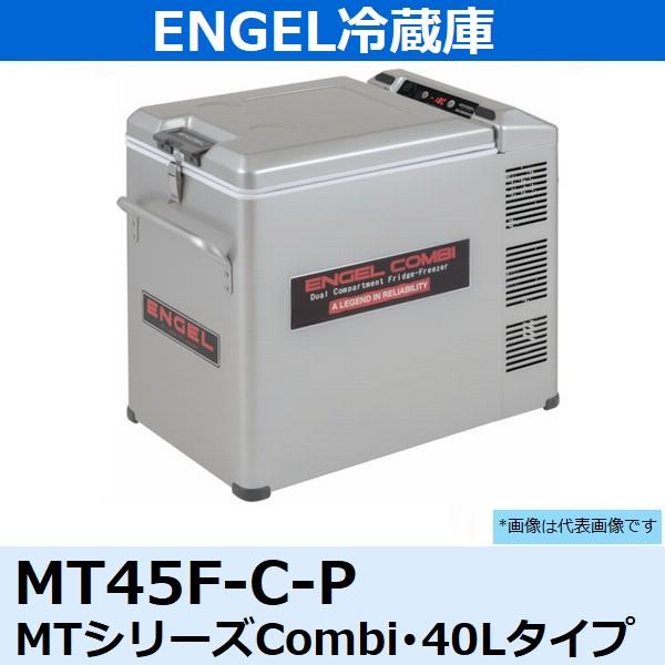 エンゲル ポータブル冷蔵庫 MT45F-C-P MTシリーズCombi・40Lタイプ