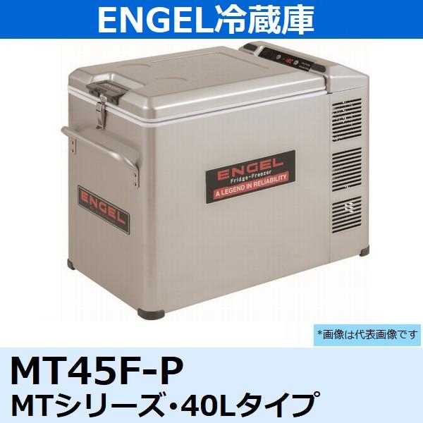 エンゲル ポータブル冷蔵庫 MT45F-P MTシリーズ・40Lタイプ