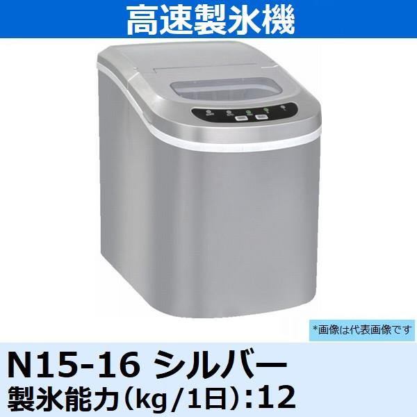 SHOWA 高速製氷機 N15-16 シルバー 製氷能力(kg/1日):12