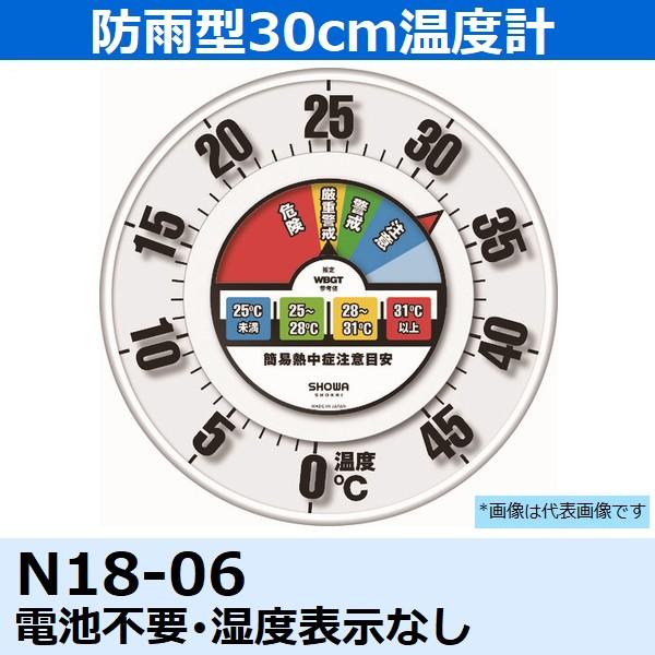 SHOWA 防雨型30cm温度計 N18-06 電池不要・湿度表示なし
