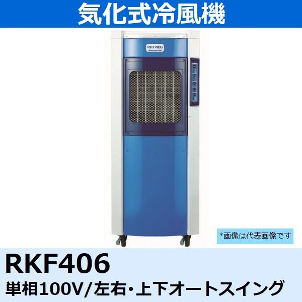 静岡製機 気化式冷風機 RKF406 風向:左右・上下オートスイング 単相100V