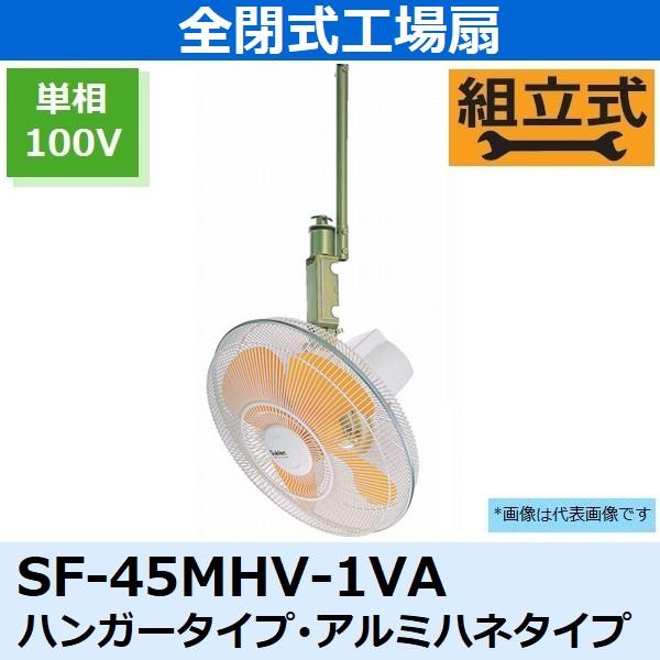 スイデン 全閉式工場扇 ハンガータイプ・アルミハネタイプ SF-45MHV-1VA 単相100V