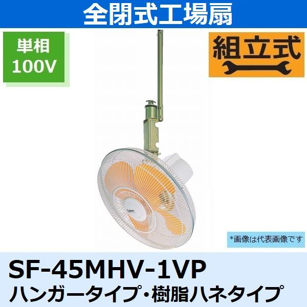 スイデン 全閉式工場扇 ハンガータイプ・樹脂ハネタイプ SF-45MHV-1VP 単相100V
