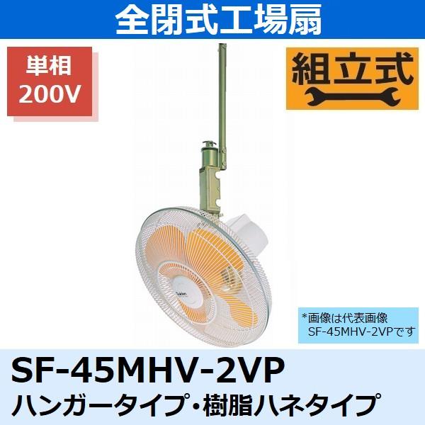 スイデン 全閉式工場扇 ハンガータイプ・樹脂ハネタイプ SF-45MHV-2VP 単相200V