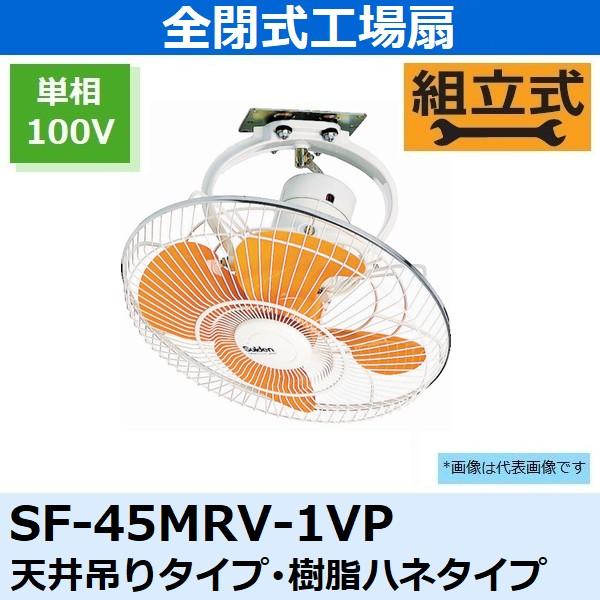 スイデン 全閉式工場扇・ロータリー扇 天井吊りタイプ・樹脂ハネタイプ SF-45MRV-1VP 単相100V