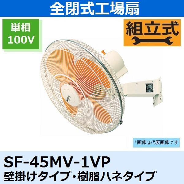 スイデン 全閉式工場扇・ウォール扇 壁掛タイプ・樹脂ハネタイプ SF-45MV-1VP 単相100V