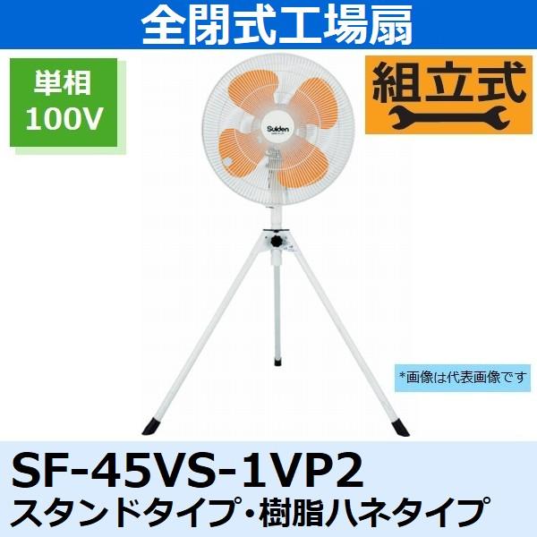 スイデン 全閉式工場扇(大型扇風機) スタンドタイプ・樹脂ハネタイプ SF-45VS-1VP2 単相100V