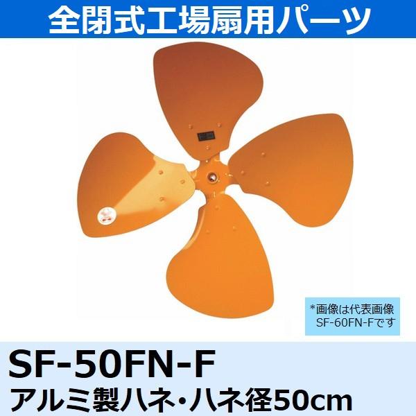 スイデン 全閉式工場扇用 アルミ製ハネ SF-50FN-F ハネ径50cm