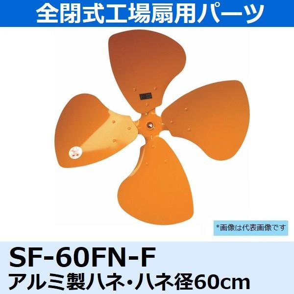 スイデン 全閉式工場扇用 アルミ製ハネ SF-60FN-F ハネ径60cm