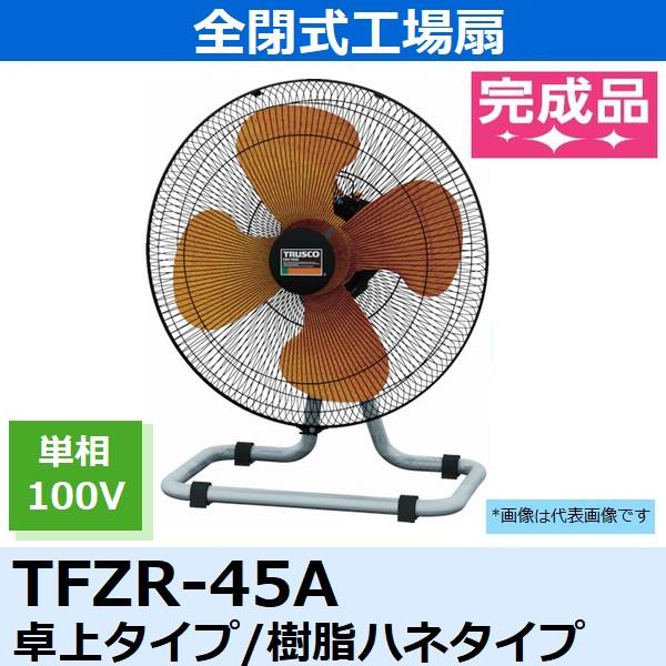 トラスコ 全閉式工場扇 樹脂ハネタイプ・卓上タイプ TFZR-45A 単相100V
