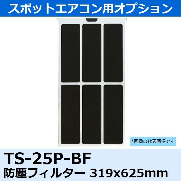 トラスコ スポットエアコン用 防塵フィルター 差し込み式 TS-25P-BF