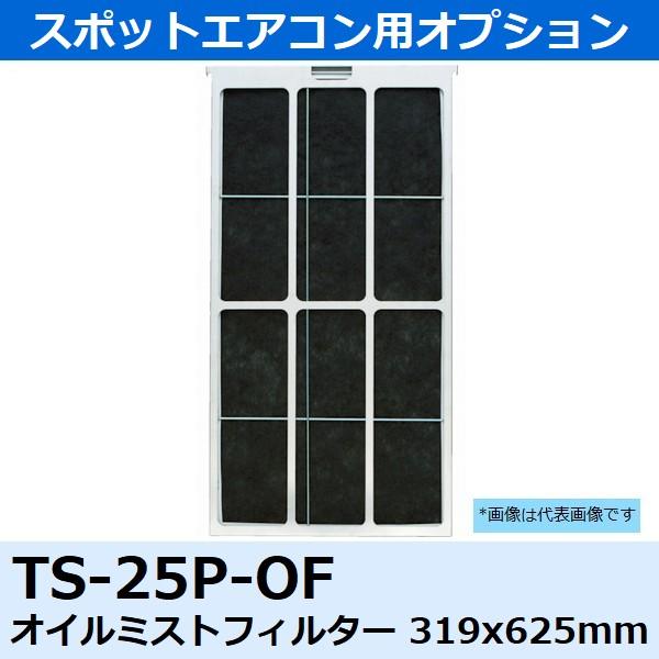 トラスコ スポットエアコン用 オイルミストフィルター TS-25P-OF