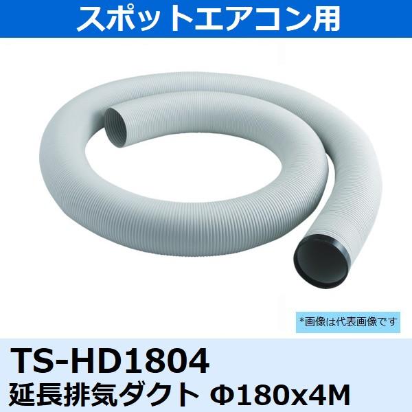 トラスコ スポットエアコン用延長排気ダクト TS-HD1804 φ180×4M