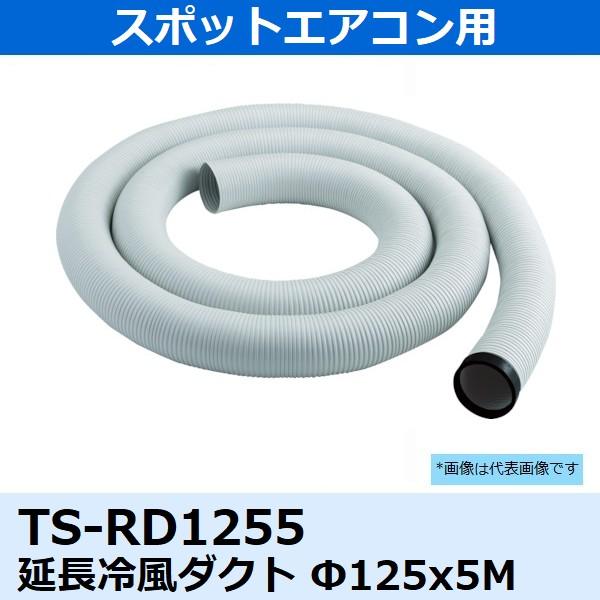 トラスコ スポットエアコン用延長冷風ダクト TS-RD1255 φ125×5M