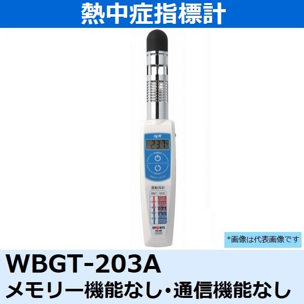 KEM(京都電子工業) 熱中症指標計 WBGT-203A メモリ機能なし・通信機能なし