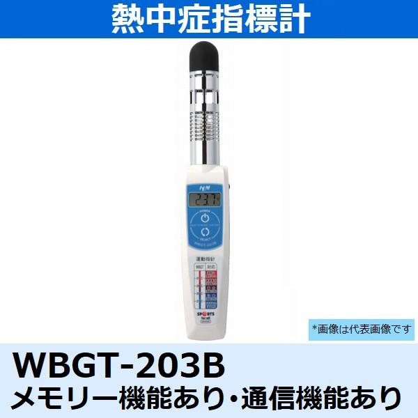 新しい KEM(京都電子工業) 熱中症指標計 WBGT-203B WBGT-203B メモリ機能あり・通信機能あり, marvelous furniture:57f1d0b2 --- anigeroman.xyz