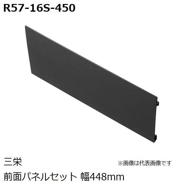 【メーカー直送】 SANEI(三栄) 前面パネルセット 幅448mm R57-16S-450 (洗面所用)