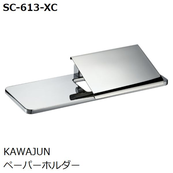 KAWAJUN Interior Hardware ペーパーホルダー 棚付き SC-613-XC (デザインアクセサリー トイレ用) (1ST 6390-3431)