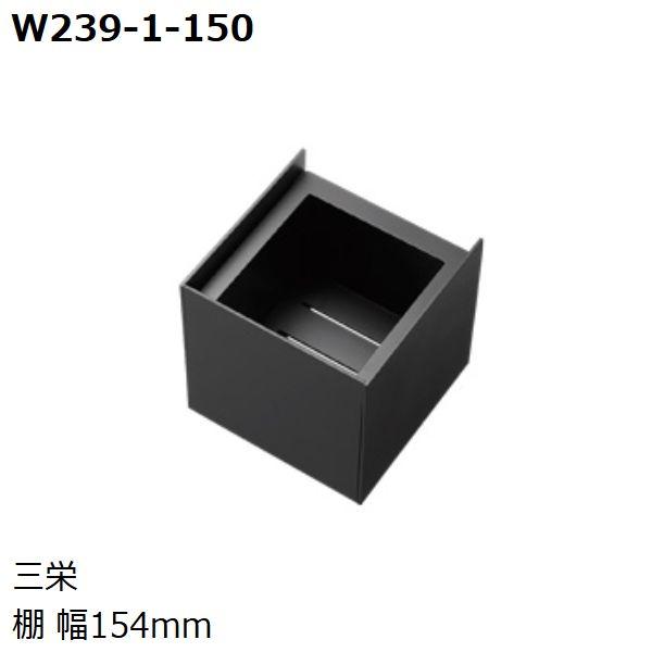 【メーカー直送】 SANEI(三栄) 棚 幅154mm W239-1-150 (洗面所用)