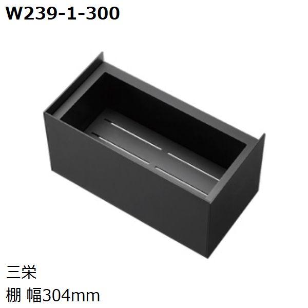 【メーカー直送】 SANEI(三栄) 棚 幅304mm W239-1-300 (洗面所用)