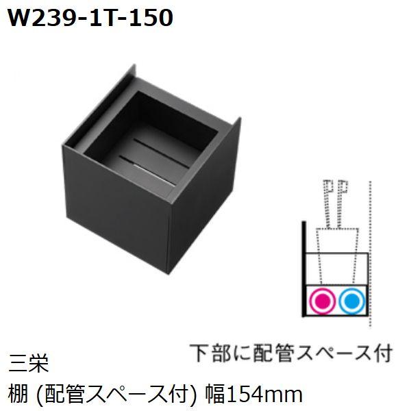 【メーカー直送】 SANEI(三栄) 棚 (配管スペース付) 幅154mm W239-1T-150 (洗面所用)
