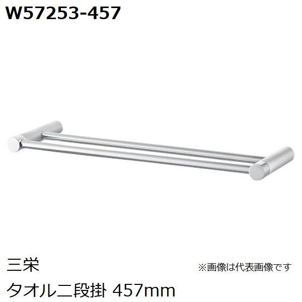 SANEI(三栄) タオル二段掛 457mm W57253-457 (洗面所用)