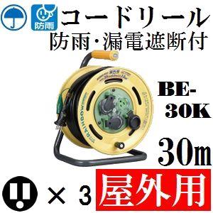畑屋 BE-30K 屋内外用 電工ドラム 防雨型・漏電遮断器付 30m 2P接地付プラグ用コンセントx3個 (レインボーリール/コードリール)