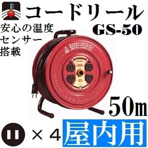 畑屋 GS-50 屋内用 電工ドラム 温度センサー付き 50m 2Pプラグ用コンセントx4個 (サンデーリール/コードリール)