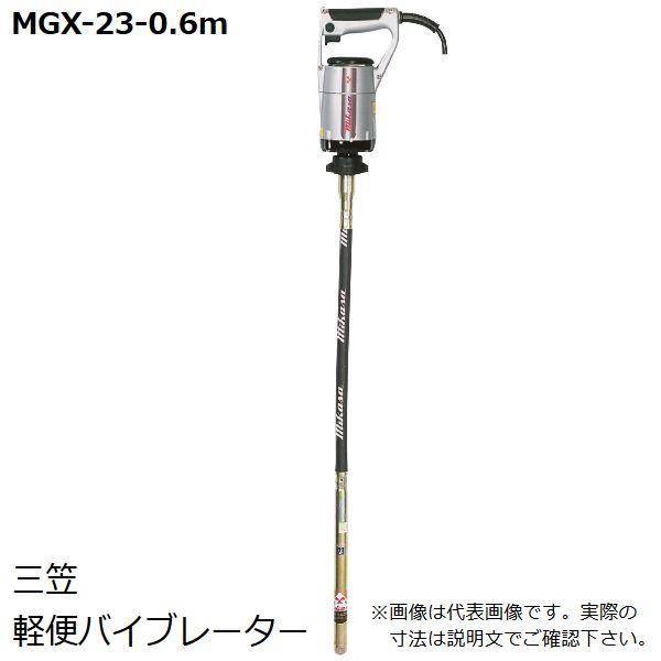 【送料無料* 代引不可】三笠(Mikasa) 軽便バイブレーター MGX-23-0.6m フレキシブルホース 長さ0.6m コンクリートバイブレーター *離島除く2mはお届け先により別途送料