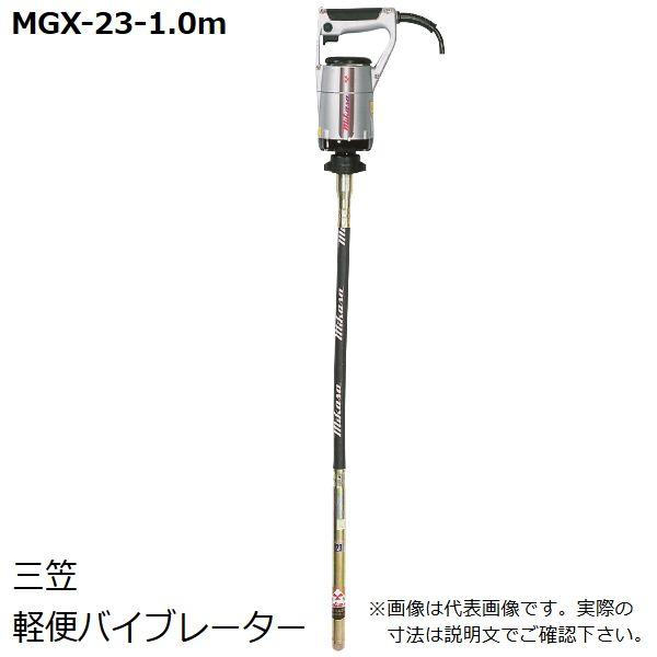 【送料無料* 代引不可】三笠(Mikasa) 軽便バイブレーター MGX-23-1.0m フレキシブルホース 長さ1.0m コンクリートバイブレーター *離島除く2mはお届け先により別途送料