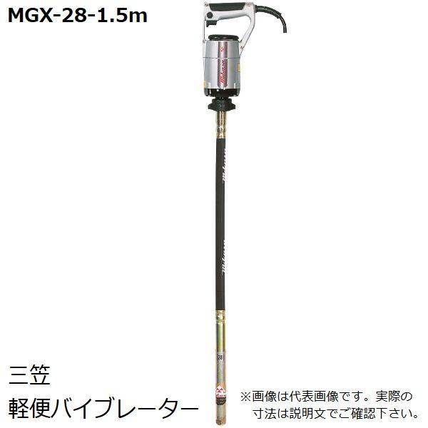 【送料無料* 代引不可】三笠(Mikasa) 軽便バイブレーター MGX-28-1.5m フレキシブルホース 長さ1.5m コンクリートバイブレーター *離島除く2mはお届け先により別途送料