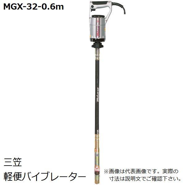【送料無料* 代引不可】三笠(Mikasa) 軽便バイブレーター MGX-32-0.6m フレキシブルホース 長さ0.6m コンクリートバイブレーター *離島除く2mはお届け先により別途送料