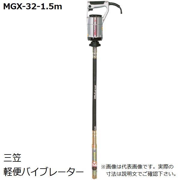 【送料無料* 代引不可】三笠(Mikasa) 軽便バイブレーター MGX-32-1.5m フレキシブルホース 長さ1.5m コンクリートバイブレーター *離島除く2mはお届け先により別途送料