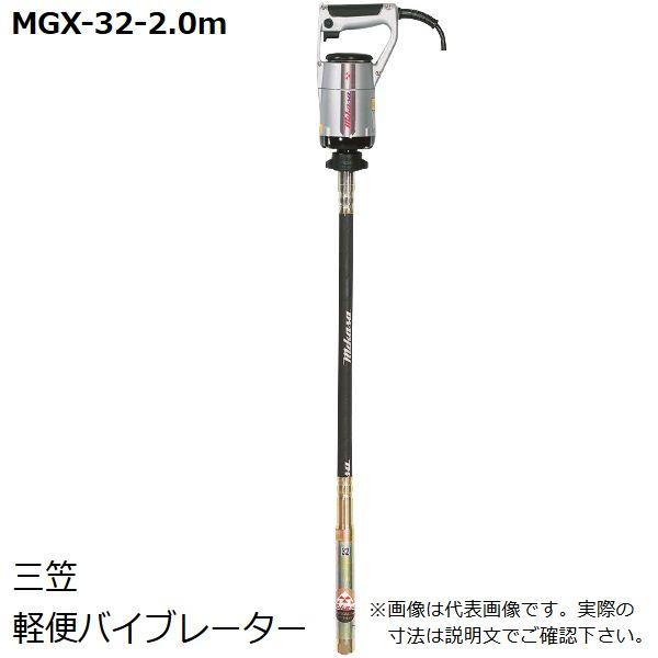 【送料無料* 代引不可】三笠(Mikasa) 軽便バイブレーター MGX-32-2.0m フレキシブルホース 長さ2.0m コンクリートバイブレーター *離島除く2mはお届け先により別途送料