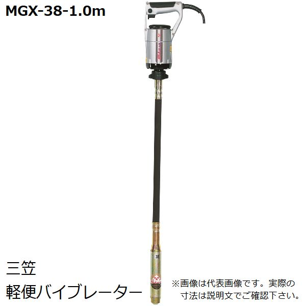 【送料無料* 代引不可】三笠(Mikasa) 軽便バイブレーター MGX-38-1.0m フレキシブルホース 長さ1.0m コンクリートバイブレーター *離島除く2mはお届け先により別途送料