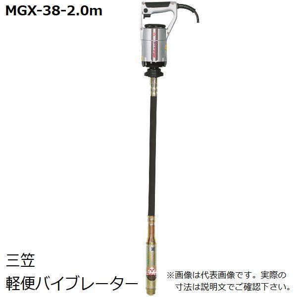 【送料無料* 代引不可】三笠(Mikasa) 軽便バイブレーター MGX-38-2.0m フレキシブルホース 長さ2.0m コンクリートバイブレーター *離島除く2mはお届け先により別途送料