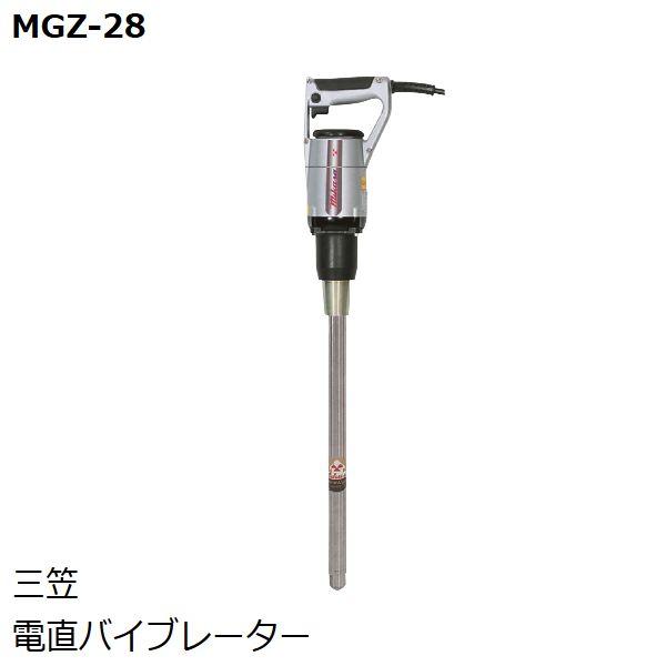 【送料無料* 代引不可】三笠(Mikasa) 電直バイブレーター MGZ-28 全長789mm コンクリートバイブレーター *離島除く2mはお届け先により別途送料