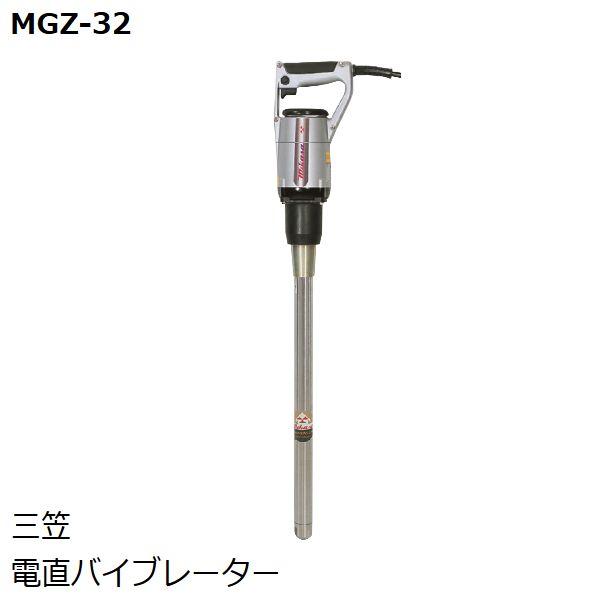 【送料無料* 代引不可】三笠(Mikasa) 電直バイブレーター MGZ-32 全長810mm コンクリートバイブレーター *離島除く2mはお届け先により別途送料