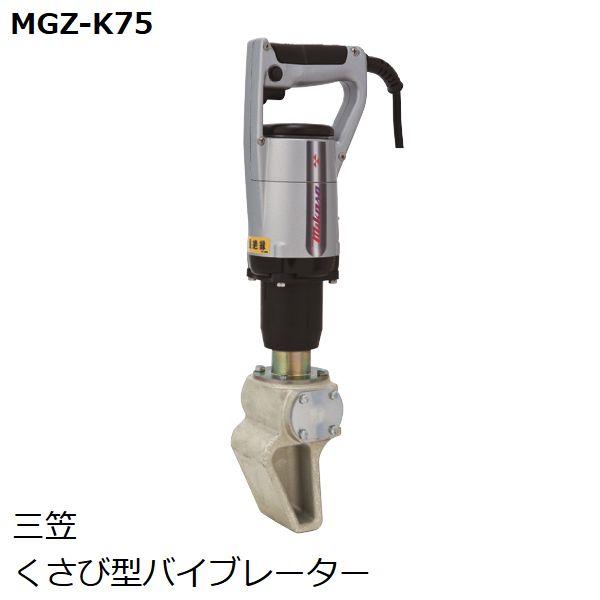 【送料無料* 代引不可】三笠(Mikasa) くさび型バイブレーター MGZ-K75 電直型枠用バイブレーター *離島除く