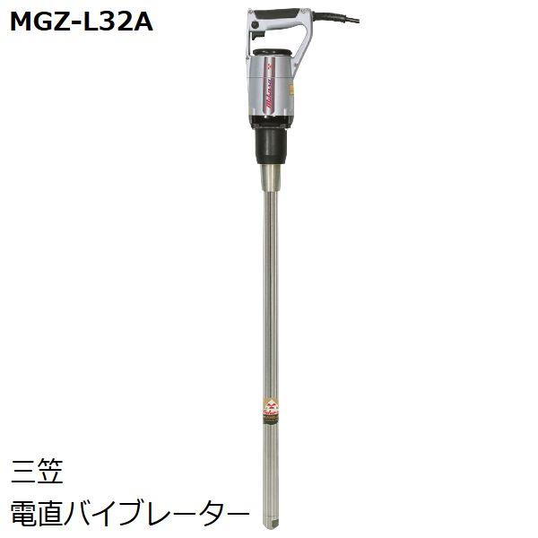 【激安セール】 【送料無料* 】三笠(Mikasa) 電直バイブレーター MGZ-L32A 全長1,030mm コンクリートバイブレーター *離島除く2mはお届け先により別途送料, dodoBABY(ドドベビー) b81f2548