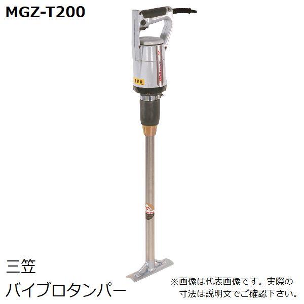【送料無料* 代引不可】三笠(Mikasa) バイブロタンパー MGZ-T200 全長792mm 振動板長さ200mm 電直砂締めバイブレーター *離島除く