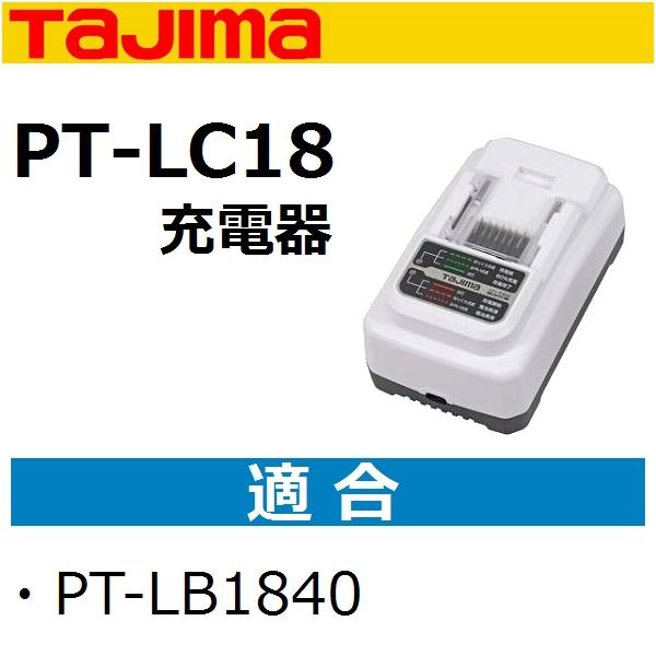 タジマ(TAJIMA)純正品 PT-LC18 充電器単品(太軸インパクト足場200:PT-A200SET・PT-A200 鉄骨600:PT-T600SET・PT-T600アクセサリ)【後払い不可】
