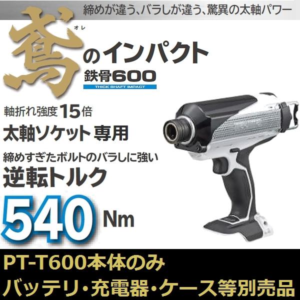 タジマ(TAJIMA) PT-T600 鉄骨鳶仕様 18V充電太軸インパクトドライバ本体のみ 鉄骨600【後払い不可】