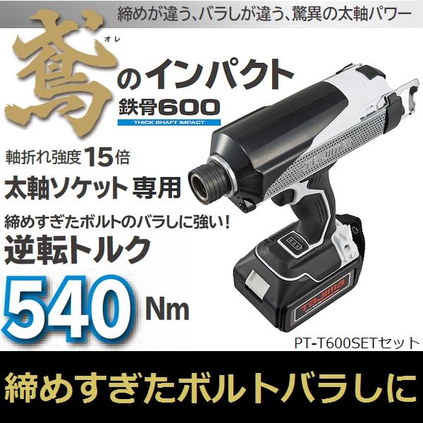 タジマ(TAJIMA) PT-T600SET 鉄骨鳶仕様 18V充電太軸インパクトドライバセット 鉄骨600【後払い不可】